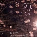 One Spring Night / 봄밤 (2019) [Ep 1 – 4]