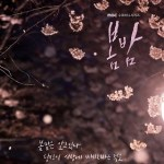 One Spring Night / 봄밤 (2019) [Ep 1 – 32 END]