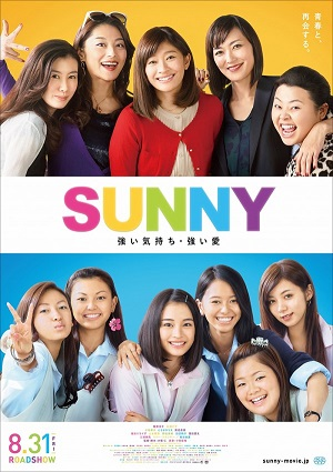 Sunny: Our Hearts Beat Together / SUNNY 強い気持ち・強い愛 (2018)