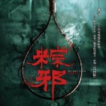 The Rope Curse / 粽邪 (2018)