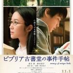 The Antique Secret of the Old Books / ビブリア古書堂の事件手帖 (2018)
