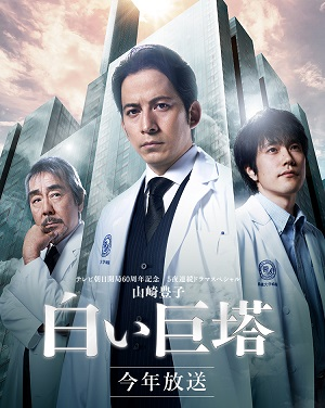 Shiroi Kyoto / 白い巨塔 (2019) [Ep 1 - 5 END]