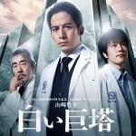 Shiroi Kyoto / 白い巨塔 (2019) [Ep 1 – 5 END]