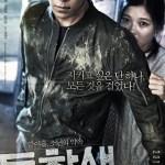 Commitment / 동창생 (2013)