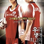 Forever the Moment / 우리 생애 최고의 순간 (2008)
