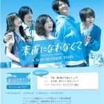 Sunao ni Narenakute / 素直になれなくて (2010) [Ep 1 – 11 END]