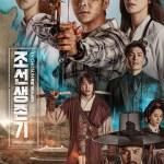 Joseon Survival / 조선생존기 (2019) [Ep 1 – 16]