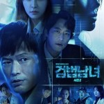 Partners for Justice Season 2 / 검법남녀 시즌2 (2019) [Ep 1 – 10]