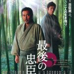The Last Ronin / 最後の忠臣蔵 (2010)
