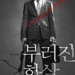 Unbowed / 부러진 화살 (2011)