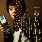 Oshii Keiji / おしい刑事 (2019) [Ep 1 – 4 END]