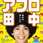 Afro Tanaka / アフロ田中 (2019) [Ep 1 – 10 END]