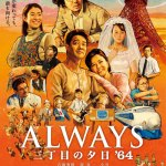 Always: Sunset on Third Street 3 / ALWAYS 三丁目の夕日'64 (2012)