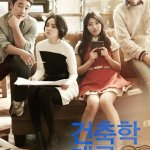 Architecture 101 / 건축학개론 (2012)