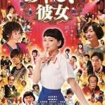 Sing My Life / あやしい彼女 (2016)