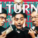 I Turn / Iターン (2019) [Ep 1 – 6]