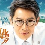 Legal Heart / リーガル・ハート~いのちの再建弁護士~ (2019) [Ep 1 – 4]