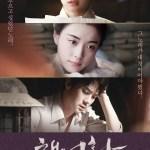Love, Lies / 해어화 (2016)