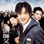 My Boss, My Hero / 두사부일체 (2001)