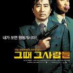 The President's Last Bang / 그때 그사람들 / 그때 그 사람들 (2005)