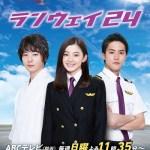 Runway 24 / ランウェイ24 (2019) [Ep 1 – 10 END]