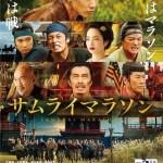 Samurai Marathon / サムライマラソン (2019)