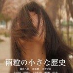 Tale of a Raindrop / 雨粒の小さな歴史 (2012)