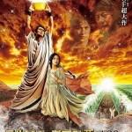 Thermae Romae II / テルマエ・ロマエII (2014)