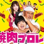 Yakiniku Pro-Wrestling (2019) [Ep 1 – 2]