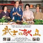 A Tale Of Samurai Cooking – A True Love Story / 武士の献立 (2013)