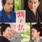 A Samurai Chronicle / 蜩ノ記 (2014)