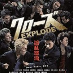 Crows Explode / クローズ EXPLODE (2014)