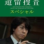 Iryu Sousa Special / 遺留捜査スペシャル (2019)