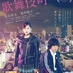 Kabukicho Love Hotel / さよなら歌舞伎町 (2014)