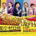 Keishicho Zero Gakari: Season 4 (2019) [Ep 1 – 8 END]
