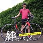 [SP] Kizuna no Pedal / 絆のペダル (2019)