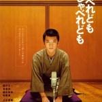 Talk, Talk, Talk / しゃべれども しゃべれども (2007)