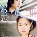 Virgin Snow / 初雪の恋~ヴァージン・スノー (2007)