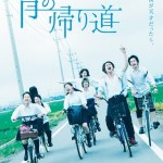 We Are / Ao no Kaerimichi / 青の帰り道 (2018)