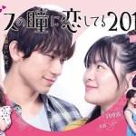Busu no Hitomi ni Koishiteru / ブスの瞳に恋してる (2019) [Ep 1 – 2]
