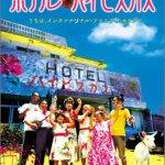 Hotel Hibiscus / ホテル・ハイビスカス (2003)