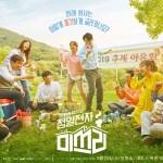 Miss Lee / 청일전자 미쓰리 (2019) [Ep 1 – 16 END]