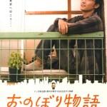 Onobori Monogatari / おのぼり物語 (2010)