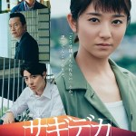 Sagideka / サギデカ (2019) [Ep 1 – 5 END]