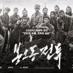 The Battle: Roar to Victory / 봉오동 전투 (2019)