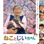 The Island of Cats / ねことじいちゃん (2019)
