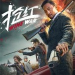 Wine War / 抢红 (2017)