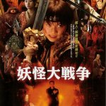 The Great Yokai War / 妖怪大戦争 (2005)