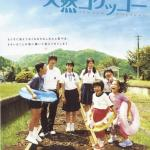 A Gentle Breeze in the Village / 天然コケッコー (2007)