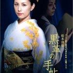 Kurokawa no Techo / 黒革の手帖 (2004) [Ep 1 – 7 END]